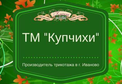 Купчихи — производитель Ивановского трикотажа