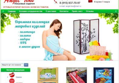 Ангел-текс — поставщик полотенец г. Иваново