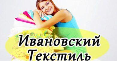 Поставщики Ивановского текстиля