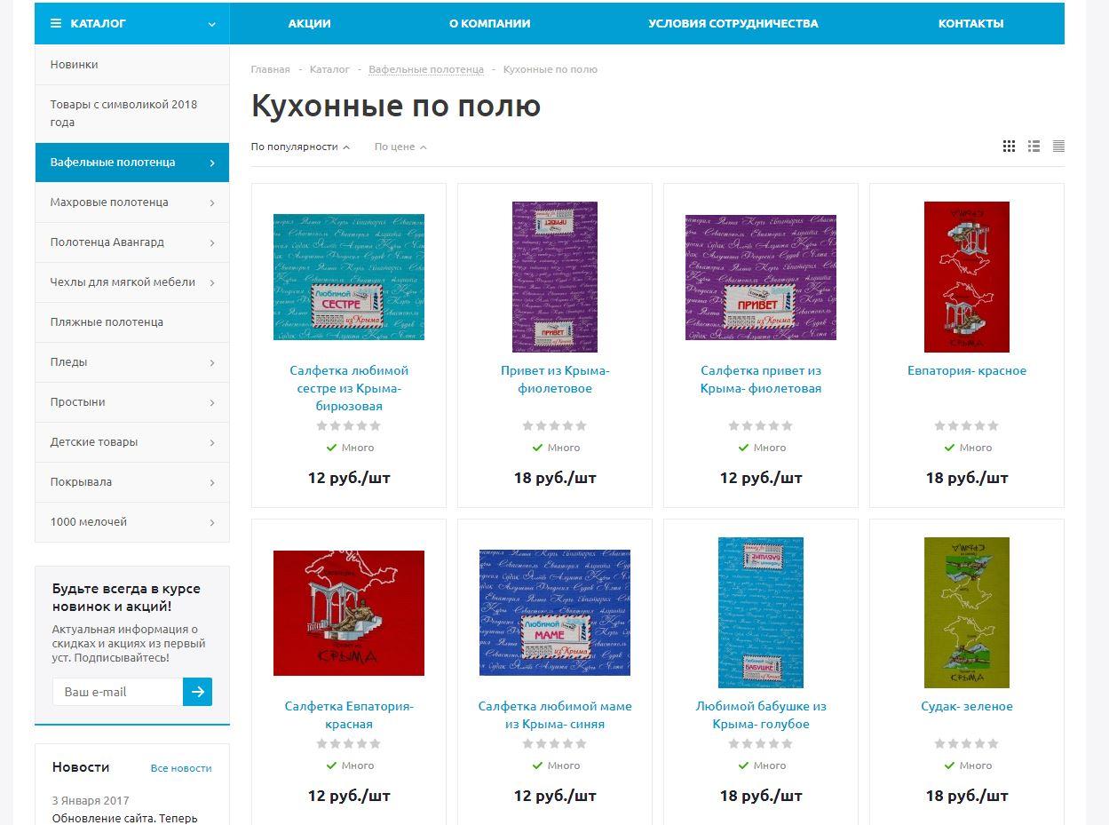 ассортимент вафельных полотенец Ви-Текс г. Иваново